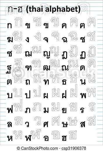 アルファベット, タイ人 - csp31906378
