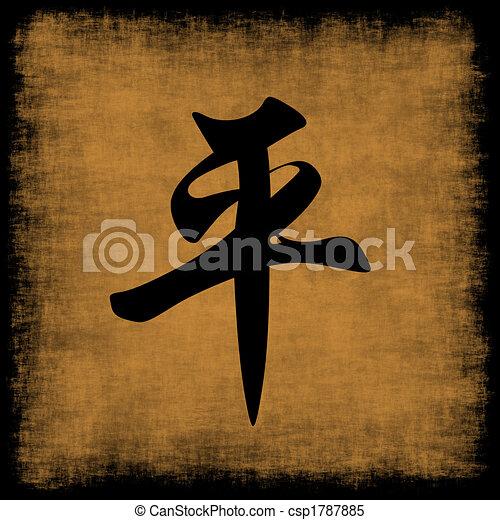 カリグラフィー, セット, 平和, 中国語 - csp1787885