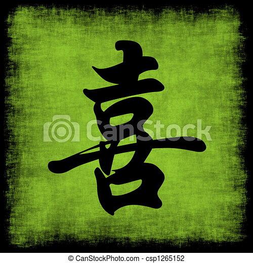 カリグラフィー, セット, 幸福, 中国語 - csp1265152