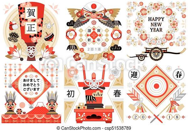 """スタイル, イメージ, 材料, 日本語, イラスト, 年の, デザイン, カード, """"happy, 新しい, year"""" - csp51538789"""