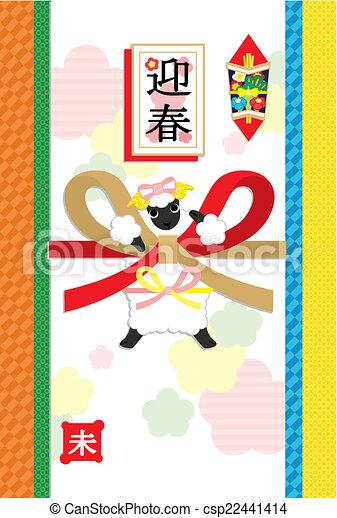 スタイル, 日本語, カード, 挨拶 - csp22441414