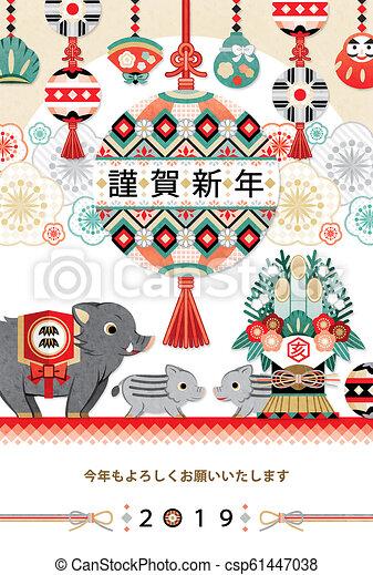 スタイル, 親, 年, 日本語, 2019, 子供, 雄豚, 新しい, 装飾 - csp61447038