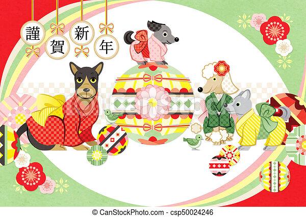 ボール, 犬, 挨拶, 日本語, 着物, テンプレート, 元日, カード - csp50024246