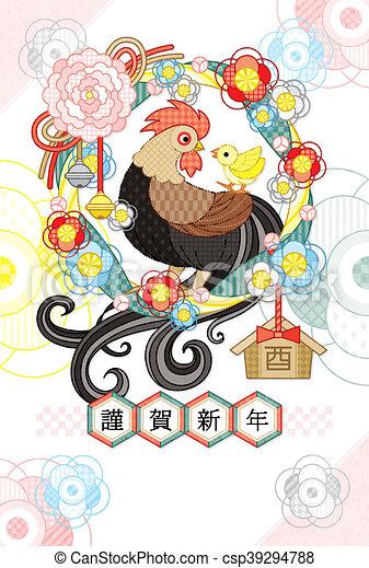 ロープ, 鶏, 花, 親, 子供 - csp39294788