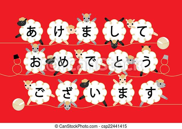 新しい, スタイル, 幸せ, 日本語, 年 - csp22441415