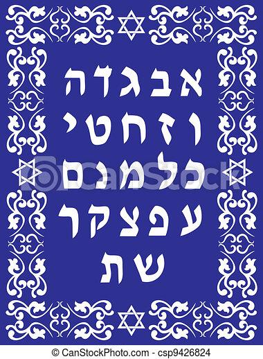 猶太的字母表, 設計, 希伯來人 - csp9426824