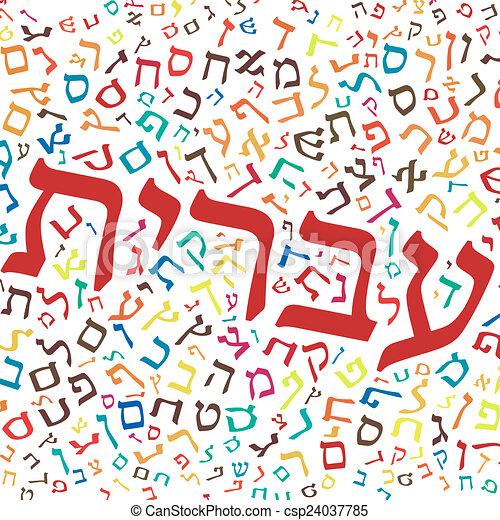 תוצאת תמונה עבור עברית