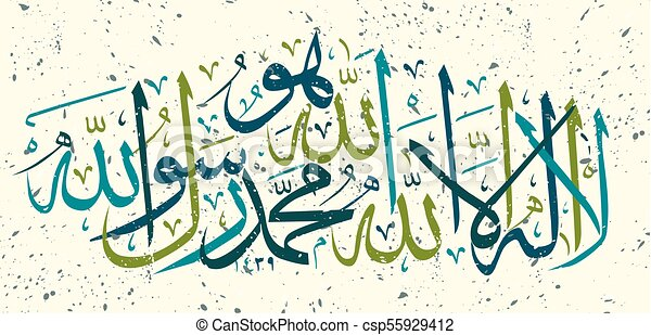 """""""La-ilaha-illallah-muhammadur-rasulullah"""" for the design of Islamic holidays. This colligraphy means """"There is no God worthy of worship except Allah and Muhammad is his Messenger - csp55929412"""