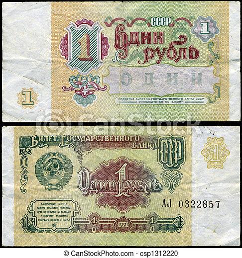 1 Rouble USSR 1991  - csp1312220