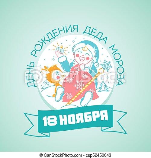 18 November Birthday Of Santa Claus Greeting Card Translation From