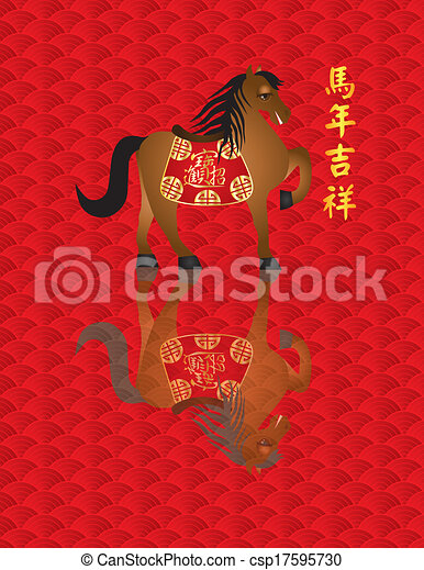 2014 Chinese New Year Horse with Good Luck Text Reflection - csp17595730