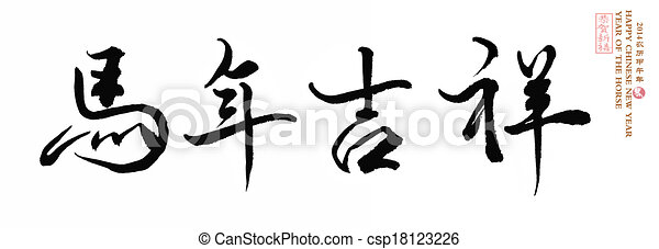 "2014 is year of the horse,Chinese calligraphy. word for ""horse"" - csp18123226"