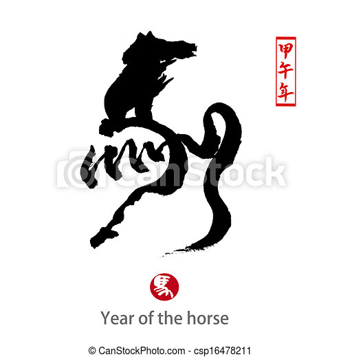 """2014 is year of the horse,Chinese calligraphy. word for """"horse"""" - csp16478211"""