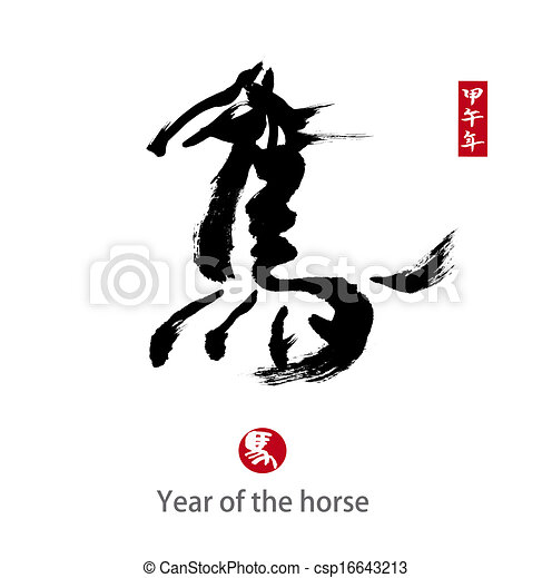"""2014 is year of the horse,Chinese calligraphy. word for """"horse"""" - csp16643213"""