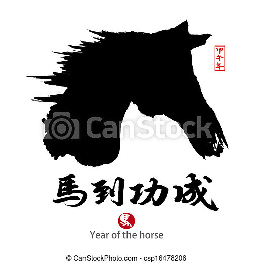 """2014 is year of the horse,Chinese calligraphy. word for """"horse"""" - csp16478206"""