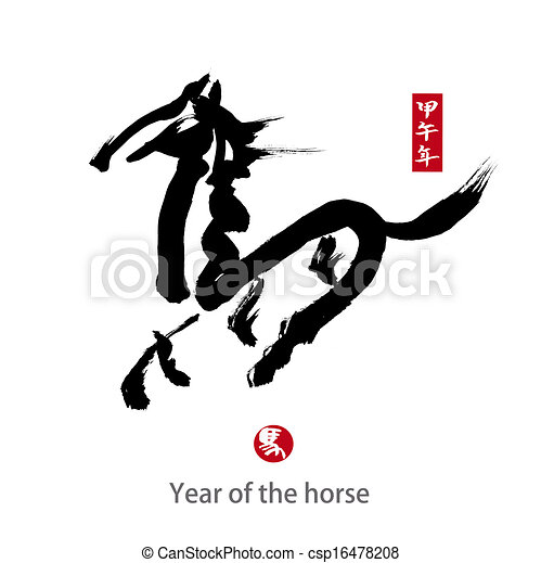 "2014 is year of the horse,Chinese calligraphy. word for ""horse"" - csp16478208"