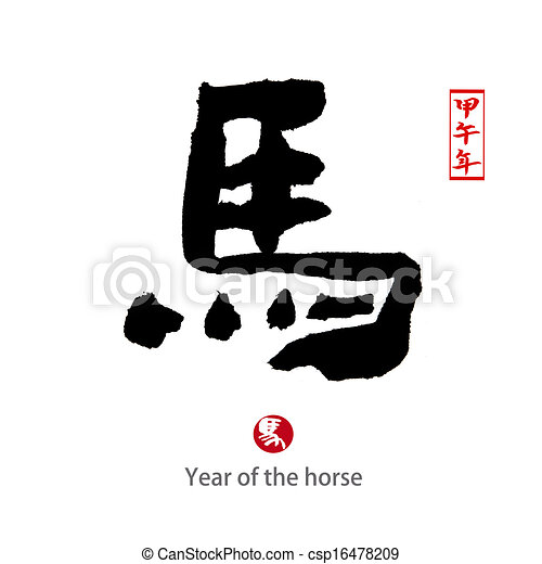 "2014 is year of the horse,Chinese calligraphy. word for ""horse"" - csp16478209"