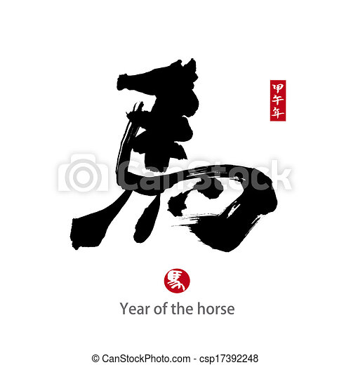 """2014 is year of the horse,Chinese calligraphy. word for """"horse"""" - csp17392248"""