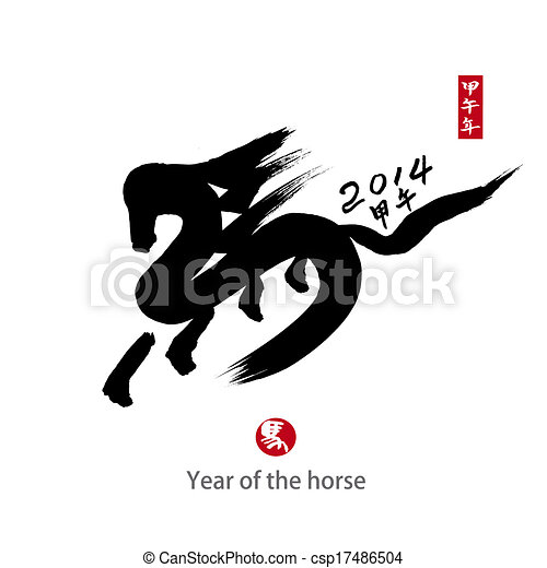 "2014 is year of the horse,Chinese calligraphy. word for ""horse"" - csp17486504"