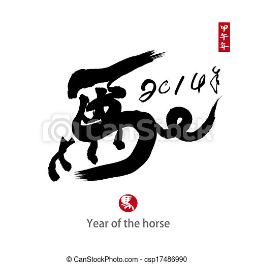 "2014 is year of the horse,Chinese calligraphy. word for ""horse"" - csp17486990"