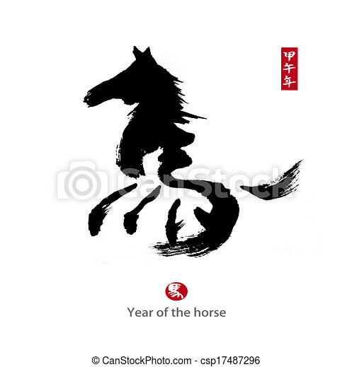 "2014 is year of the horse,Chinese calligraphy. word for ""horse"" - csp17487296"