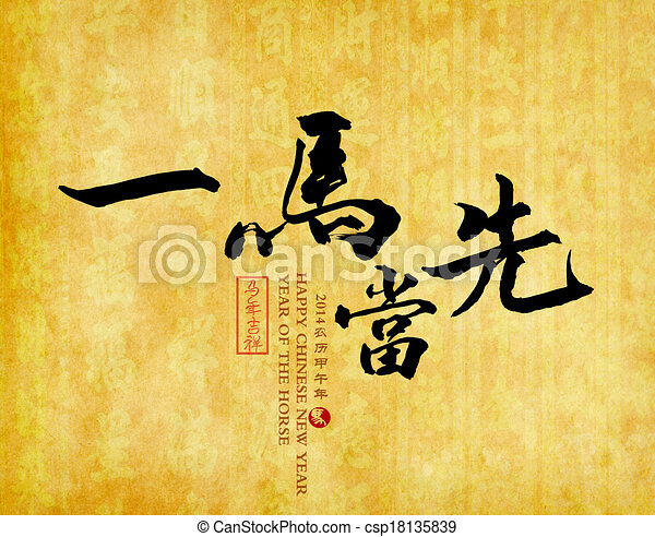 "2014 is year of the horse,Chinese calligraphy. word for ""horse"" - csp18135839"