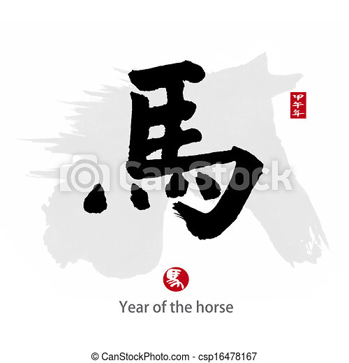 """2014 is year of the horse,Chinese calligraphy. word for """"horse"""" - csp16478167"""