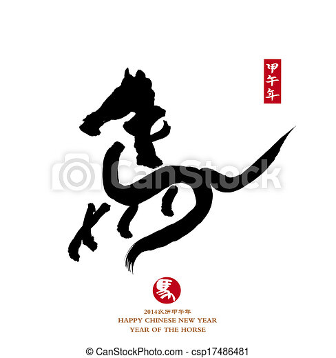 "2014 is year of the horse,Chinese calligraphy. word for ""horse"" - csp17486481"