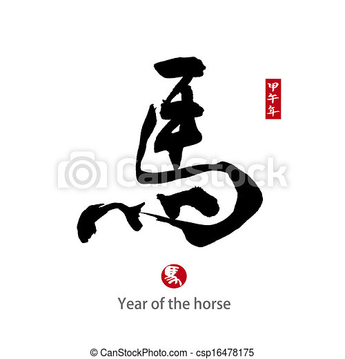 """2014 is year of the horse,Chinese calligraphy. word for """"horse"""" - csp16478175"""