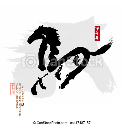 "2014 is year of the horse,Chinese calligraphy. word for ""horse"" - csp17487157"