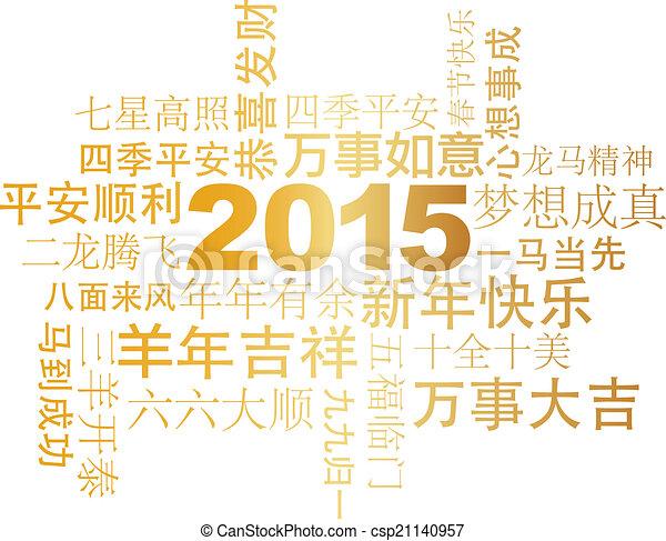 2015 Chinese New Year Greetings White Background - csp21140957