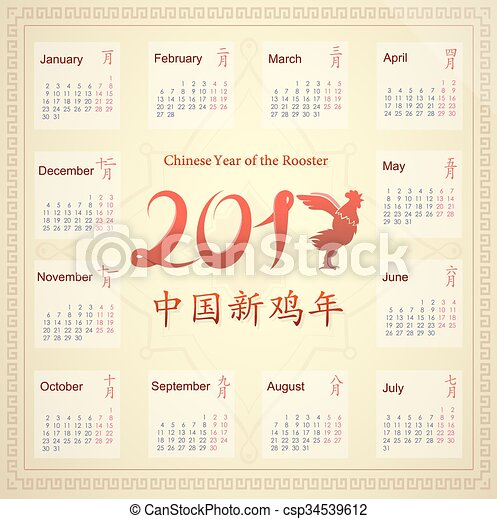 Anno Calendario Cinese.2017 Anno Calendario Cinese Gallo