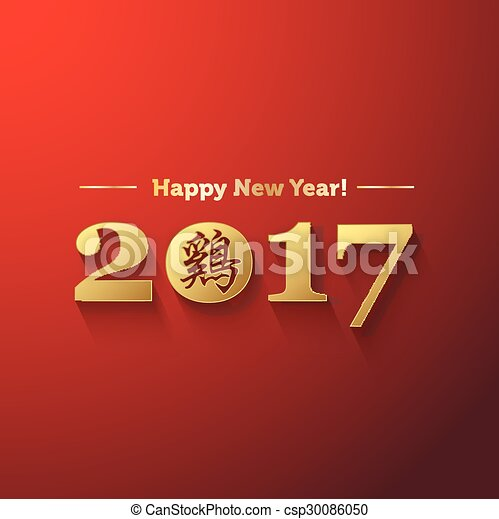 2017 New Year With Chinese Symbol Of Roosterar Of Rooster