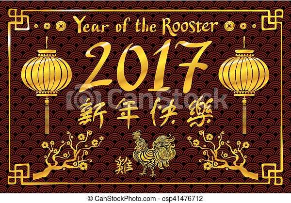 2017 New Year With Chinese Symbol Of Rooster Year Of Rooster