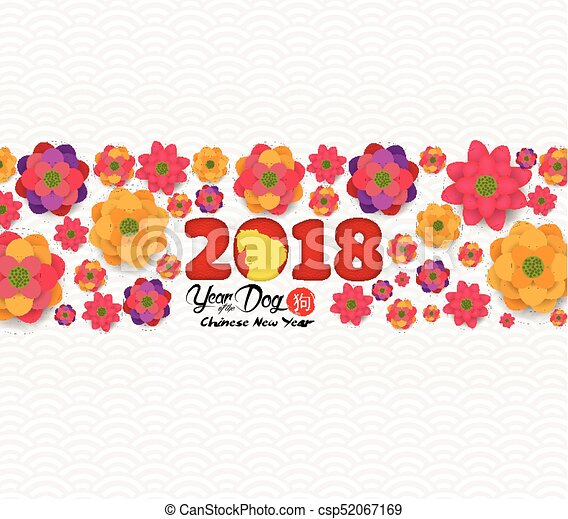 2018 chinese new year greeting card, paper cut with yellow dog and ...