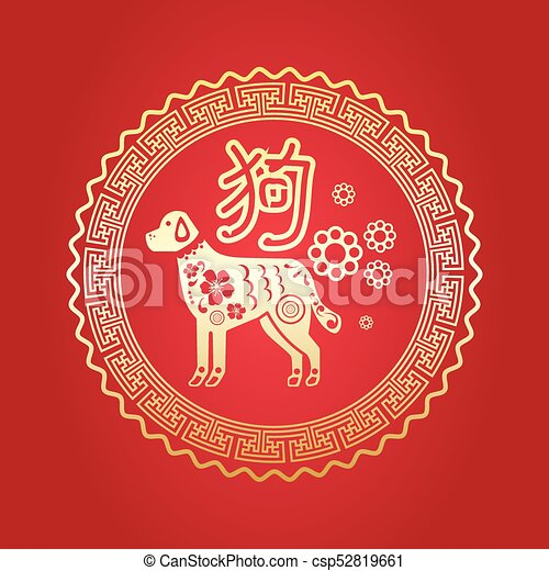 2018 chinese new year of dog paper cutting calligraphy on red background csp52819661 - Chinese New Year 1966