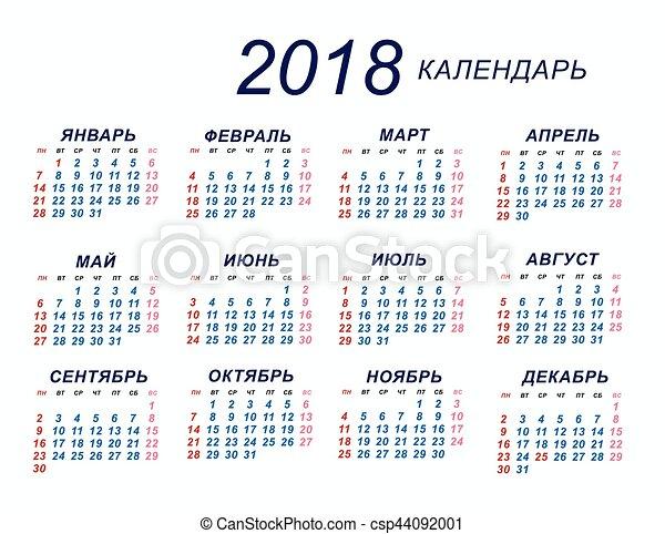 2018 Russian Calendar - csp44092001