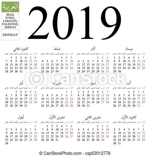 éves naptár 2019 2019, naptár, hétfő, arab. Évi, egyszerű, calendar., év, arab  éves naptár 2019
