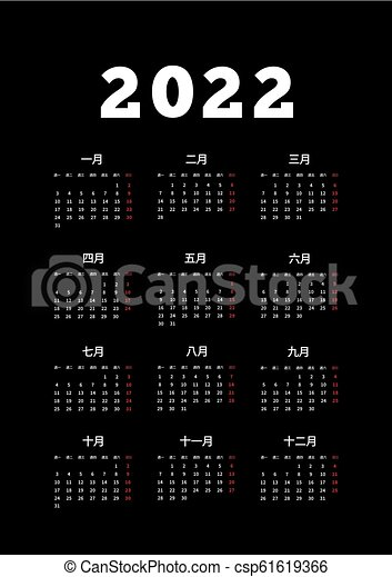 Chinese Calendar 2022.2022 Year Simple Calendar On Chinese Language A4 Size Vertical Sheet On Dark Background 2022 Year Simple Calendar On Canstock