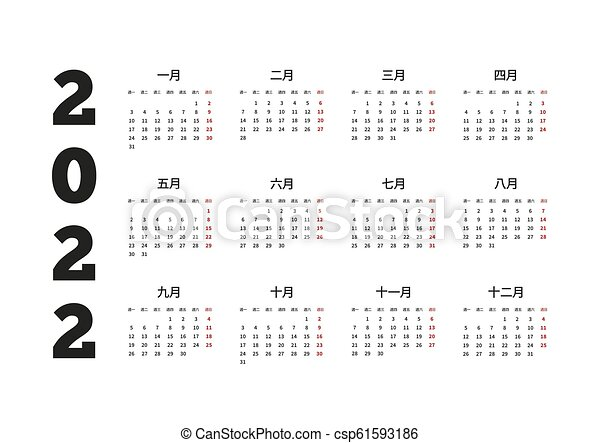 Chinese Calendar 2022.2022 Year Simple Calendar On Chinese Language Isolated On White 2022 Year Simple Calendar On Chinese Language On White Canstock