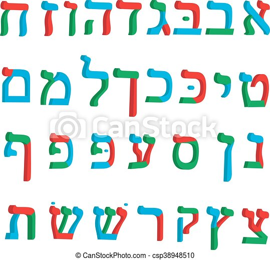 3d letter hebrew color hebrew font multicolored letters of rh canstockphoto com vector letters for employment vector letters png