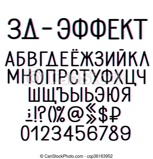 El alfabeto vector cirílico de efecto 3D. - csp36163952