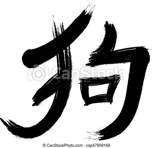 A Symbol Of A Dog Chinese Zodiac Yellow Earth Dog Clip Art