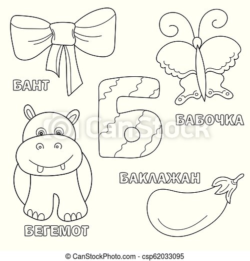 Alphabet Letter With Russian B Pictures Of The Letter Coloring Book For Kids