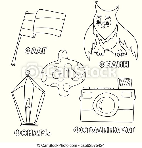 Alphabet letter with russian f. pictures of the letter - coloring ...