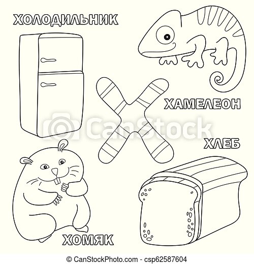 Alphabet letter with russian H. pictures of the letter - coloring book for  kids