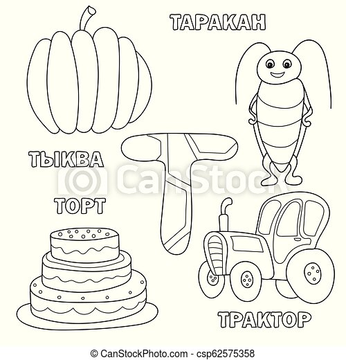 Alphabet Letter With Russian T. Pictures Of The Letter - Coloring Book For  Kids. Alphabet Letter With Russian Alphabet CanStock