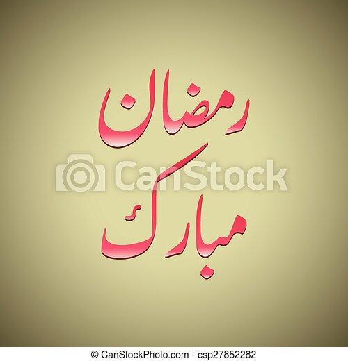Urdu arabic islamic calligraphy of text ramadan mubarak holy urdu arabic islamic calligraphy of text ramadan mubarak holy month of muslim community holy ramadan month ramadan greeting card m4hsunfo
