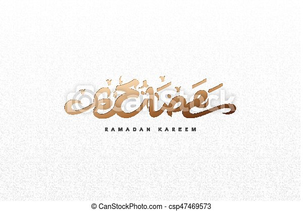 Arabic calligraphy of bismillah royalty free vector image