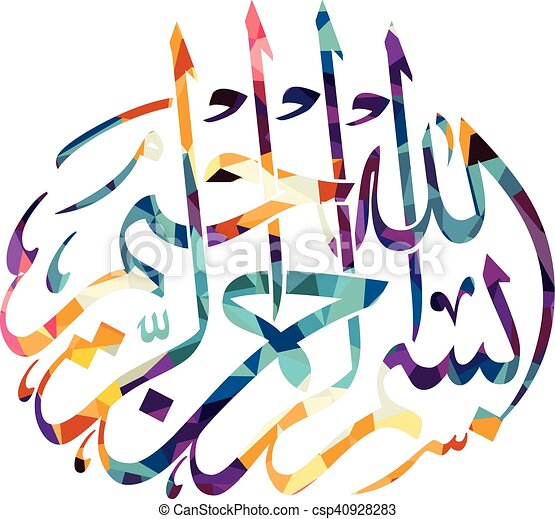 arabic islam calligraphy almighty god allah most gracious theme muslim faith - csp40928283